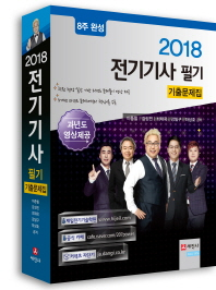 8주완성 전기기사 필기 기출문제집(2018)