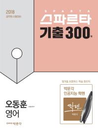 오동훈 영어 기출 300제(2018)