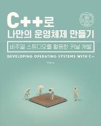 C++로 나만의 운영체제 만들기