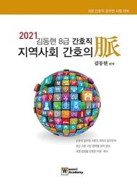 김동현 8급 간호직 지역사회 간호의 맥(2021)