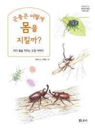 곤충은 어떻게 몸을 지킬까?