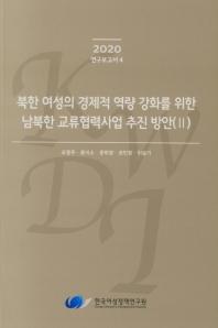 북한 여성의 경제적 역량 강화를 위한 남북한 교류협력사업 추진 방안(II)(2020)