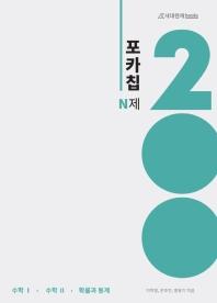 포카칩N제 고등 수학1 수학2 확률과 통계 200제(2021)
