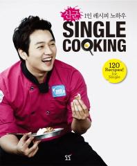 신군 1인 레시피 노하우 Single Cooking