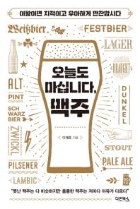오늘도 마십니다, 맥주