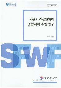 서울시 여성일자리 종합계획 수립 연구