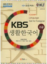 KBS 생활 한국어(고급)