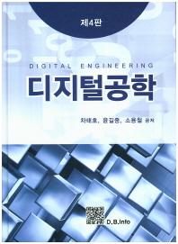 디지털공학