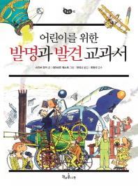 어린이를 위한 발명과 발견 교과서