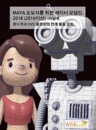 MAYA 초보자를 위한 캐릭터 모델링(2018)(2016이상)