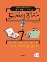 토론의 전사. 7: 그림책, 청소년을 만나다