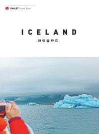 아이슬란드(Iceland)