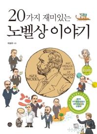 20가지 재미있는 노벨상 이야기