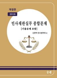 민사재판실무 종합문제(2018)