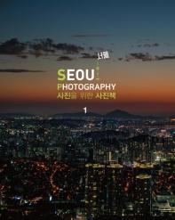 사진을 위한 사진책 서울(Seoul Photography). 1