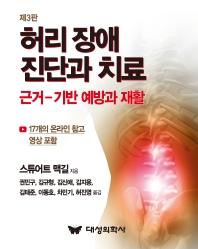 허리 장애 진단과 치료