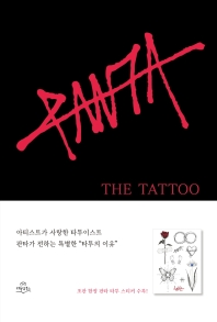 더 타투(The Tattoo): 타투의 이유