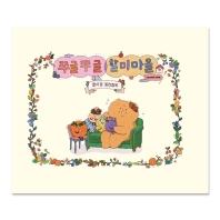 쭈글쭈글 할미마을 할미잼 컬러링북