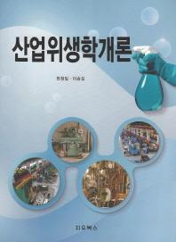 산업위생학개론