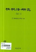 조세법연구 12-1