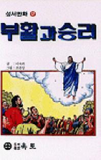 부활과 승리(성서만화 12)