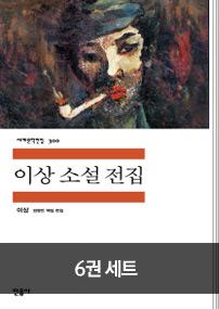 한국 대표문학선 (민음사 세계문학)