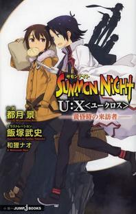 サモンナイトU:X(ユ-クロス) [2]