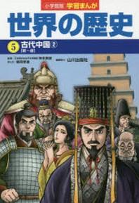 世界の歷史 5