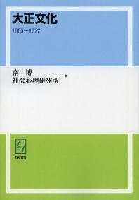 大正文化 1905~1927 オンデマンド版