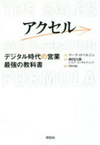 アクセル デジタル時代の營業最强の敎科書