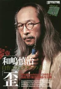 和嶋愼治自作エフェクタ-の書「歪」