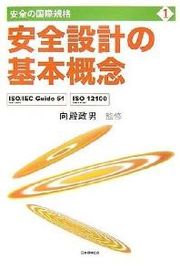 安全設計の基本槪念 ISO/IEC GUIDE 51(JIS Z 8051),ISO 12100(JIS B 9700)