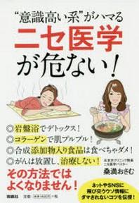"""""""意識高い系""""がハマるニセ醫學が危ない!"""
