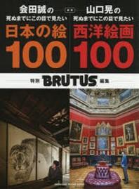 合本會田誠の死ぬまでにこの目で見たい日本の繪100+山口晃の死ぬまでにこの目で見たい西洋繪畵100