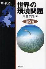 世界の環境問題 第3卷