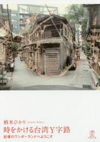 時をかける台灣Y字路 記憶のワンダ-ランドへようこそ