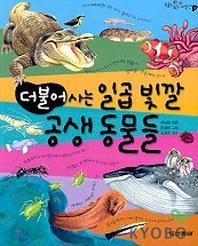 더불어사는 일곱 빛깔 공생동물들(동물의 재발견 1)