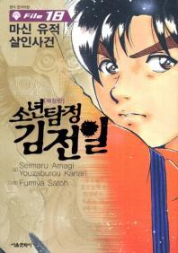 소년탐정 김전일. 18