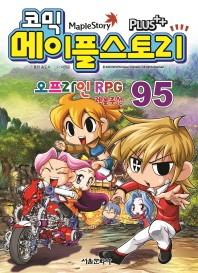 코믹 메이플 스토리 오프라인 RPG. 95