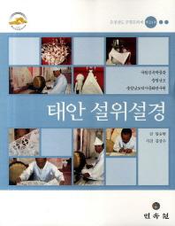 태안 설위설경: 충청남도 무형문화재 제24호