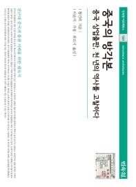 중국의 방각본: 중국 상업출판, 천 년의 역사를 고찰하다