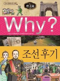 Why? 한국사: 조선 후기