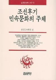 조선후기 민속문화의 주체