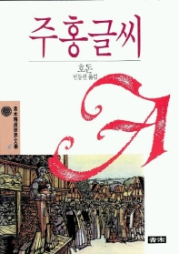 주홍글씨(청목정선세계문학 6)