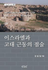 이스라엘과 고대 근동의 점술
