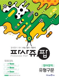 파사쥬 팝 고등 영어영역 유형구문(2019)