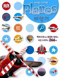 비주얼 스티커북: Planes 비행기