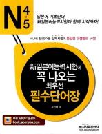 신일본어능력시험에 꼭 나오는 최우선 필수단어장(N 4 5)