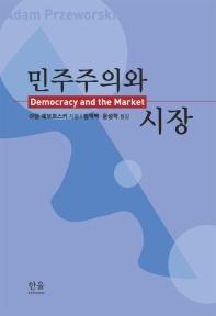 민주주의와 시장