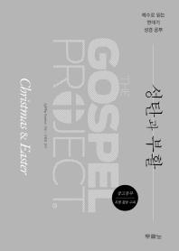 예수님을 만나는 가스펠 프로젝트: 성탄과 부활(중고등부 학생용)